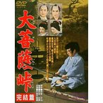 大菩薩峠 完結篇(DVD)(2014/7/11)