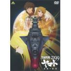 【送料無料】宇宙戦艦ヤマト2199 追憶の航海(DVD)(2014/11/21)