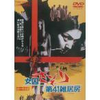 女囚さそり 第41雑居房(DVD)(2014/7/11)