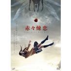 赤々煉恋(DVD) (2014/7/23)