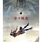 赤々煉恋(ブルーレイ)(2014/7/23)