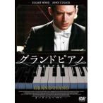 グランドピアノ〜狙われた黒鍵〜(DVD)(2014/9/2)