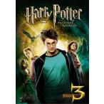 ハリー・ポッターとアズカバンの囚人(DVD)(2014/7/16)