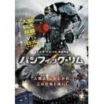 パシフィック・リム(DVD) (2014/9/3)