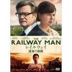 レイルウェイ 運命の旅路(DVD)(2014/9/26)