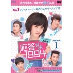 応答せよ1994 DVD-BOX1(DVD)(5枚組)(2014/9/26)
