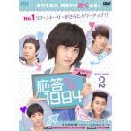 【送料無料】応答せよ1994 DVD-BOX2(DVD)(6枚組)(2014/9/26)