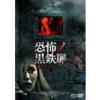恐怖ノ黒鉄扉(DVD)(2014/10/3)