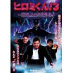 【メール便送料無料】ヒロミくん!3 恐ろし山の亡霊番長(DVD)(2014/10/3)