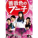 薔薇色のブー子 スタンダードエディション(DVD)(2014/10/8)