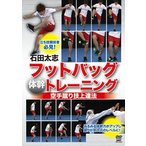 Yahoo!CD・DVD グッドバイブレーションズ空手足技上達法 石田大志 フットバッグトレーニング(DVD) (2014/10/18)