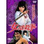 女必殺拳(DVD) (2014/10/10)