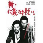 新・仁義なき戦い。(DVD) (2014/10/10)