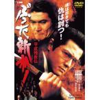 【メール便送料無料】平成残侠伝 ぶった斬れ!(DVD) (2014/10/10)
