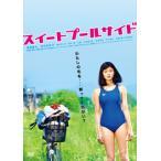 スイートプールサイド(DVD)(2014/11/5)