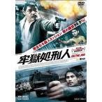 牢獄処刑人(DVD) (2014/11/7)
