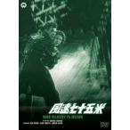 風速七十五米(DVD)(2014/10/31)