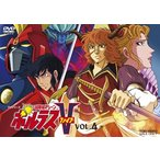【メール便送料無料】超電磁マシーン ボルテスV VOL.4(DVD) (2015/4/8)