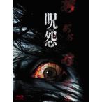 【送料無料】呪怨 劇場版 ブルーレイ最恐BOX(ブルーレイ)(3枚組)(初回出荷限定) (2014/11/6)