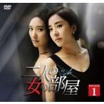 二人の女の部屋 DVD-BOX1(DVD)(20枚組)(2014/10/17)