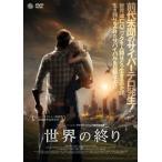 世界の終り(DVD) (2014/11/5)