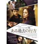 ある過去の行方(DVD) (2014/12/2)