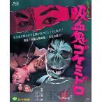 吸血鬼ゴケミドロ(ブルーレイ)(2014/12/3)