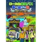 【メール便送料無料】ローカル路線バス乗り継ぎの旅 四国ぐるり一周編(DVD)(2015/1/6)