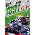 1991全日本ロードレース選手権 TT-F1コンプリート〜全戦収録〜(DVD)(3枚組)(M)(2014/9/20)