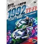 1992全日本ロードレース選手権 TT-F1コンプリート〜全戦収録〜(DVD)(3枚組)(M)(2014/9/20)