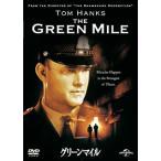 【メール便送料無料】グリーンマイル(DVD) (2014/12/3)