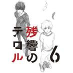 【メール便送料無料】残響のテロル 6(DVD)(2枚組)(初回出荷限定) (2015/2/25)