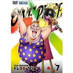 【メール便送料無料】ONE PIECE ワンピース〜17thシーズン ドレスローザ編 piece.7(DVD)(2015