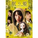 眠り姫 Dream On Dreamer(DVD)(2014/12/26)
