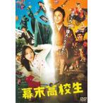 幕末高校生(DVD)(2015/1/21)