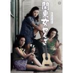 【メール便送料無料】関東女やくざ(DVD)(2014/12/19)