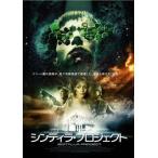 シンティラ・プロジェクト(DVD) (2015/1/9)