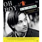 コーヒーをめぐる冒険(ブルーレイ) (2015/1/7)