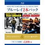 タクシードライバー / イージーライダー(ブルーレイ)(2枚組) (2014/11/19)
