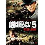 【メール便送料無料】山猫は眠らない5 反逆の銃痕(DVD) (2015/1/7)