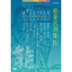 能楽名演集 DVD-BOX IV〈5枚組〉(DVD)(5枚組)(2015/1/23)