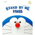 【メール便送料無料】STAND BY ME ドラえもん(ブルーレイ) (2015/2/18)