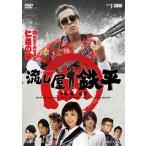 流し屋 鉄平(DVD) (2015/3/13)