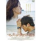 マルティニークからの祈り(DVD)(2015/2/6)