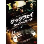 ゲッタウェイ スーパースネーク(DVD)(2015/3/3)