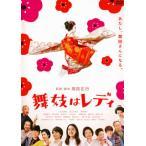 【メール便送料無料】舞妓はレディ スタンダード・エディション(DVD)(2015/3/18)