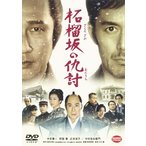柘榴坂の仇討(DVD)(2015/4/3)