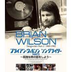 ブライアン・ウィルソン ソングライター PART2〜孤独な男の話をしよう〜(ブルーレイ)(2015/3/18)
