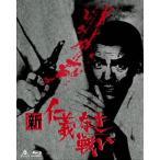 新 仁義なき戦い Blu-ray BOX(ブルーレイ)(3枚組)(初回出荷限定)(2015/4/8)