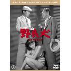 野良犬(DVD) (2015/2/18)